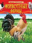 - Животные фермы обложка книги