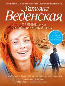 Веденская Т. - Пряник, или Мой шикарный босс обложка книги
