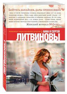 Литвинова А.В., Литвинов С.В. - Бойтесь данайцев, дары приносящих обложка книги