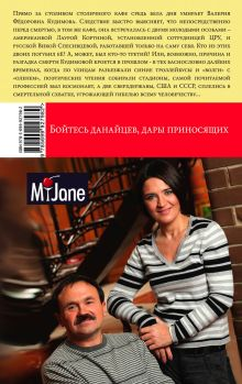 Обложка сзади Бойтесь данайцев, дары приносящих Анна и Сергей Литвиновы