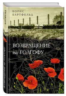 Бартфельд Б.Н. - Возвращение на Голгофу обложка книги