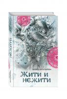 Богатырева И.С. - Жити и нежити' обложка книги