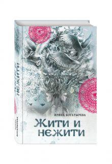 Богатырева И.С. - Жити и нежити обложка книги