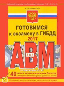 Копусов-Долинин А.И. - Готовимся к экзамену в ГИБДД категории АВM, подкатегории A1. B1 (редакция 2017 года) обложка книги
