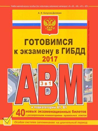 Готовимся к экзамену в ГИБДД категории АВM, подкатегории A1. B1 (редакция 2017 года) Копусов-Долинин А.И.