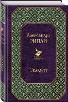 Рипли А. - Скарлетт' обложка книги