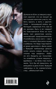 Обложка сзади Верная неверная Владимир Колычев