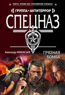 Обложка Грязная бомба Александр Афанасьев