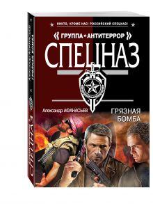 Афанасьев А. - Грязная бомба обложка книги