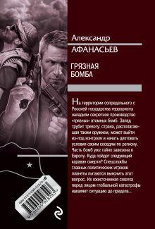 Обложка сзади Грязная бомба Александр Афанасьев