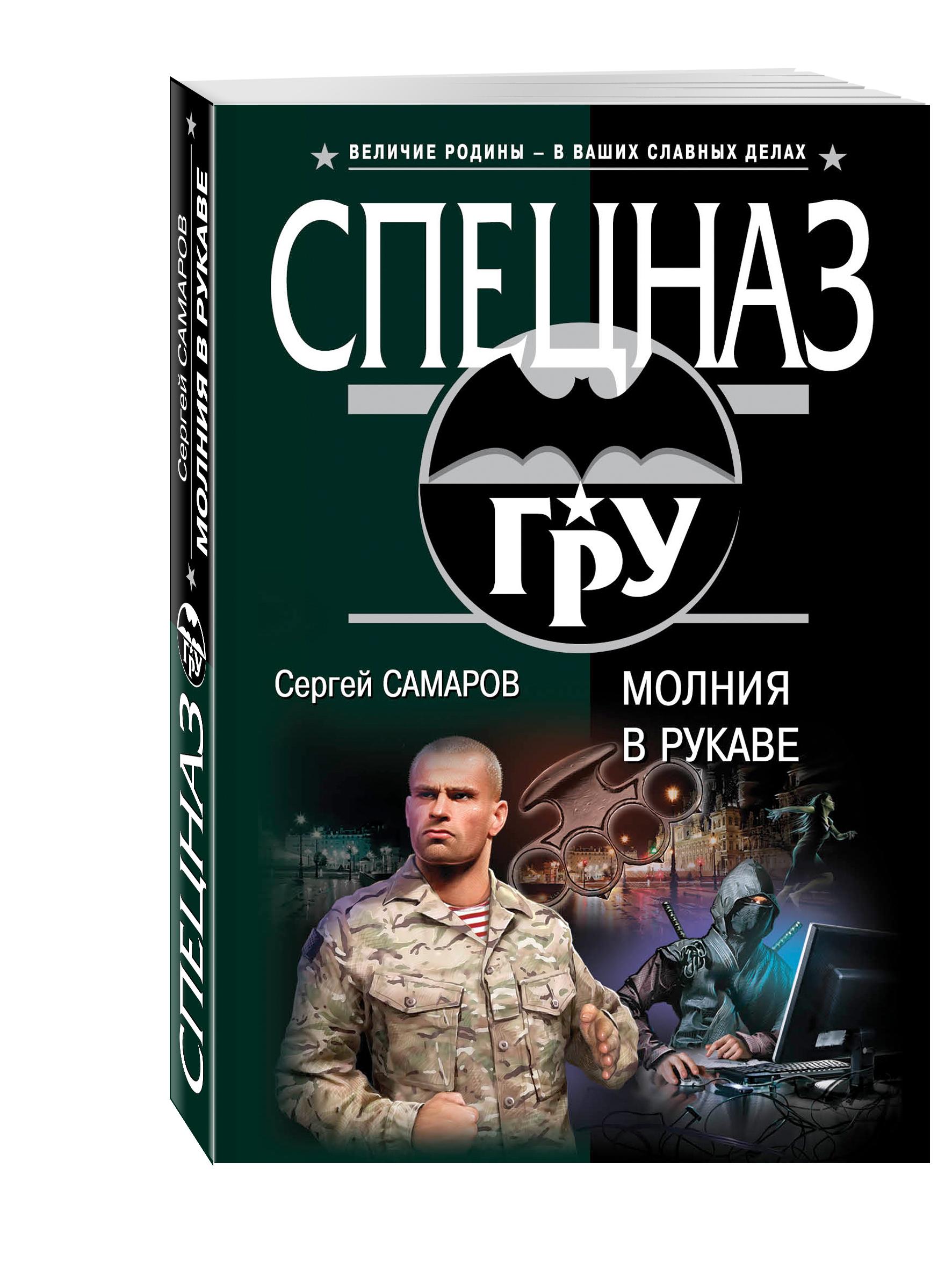 Самаров С.В. Молния в рукаве