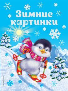 - Зимние картинки обложка книги