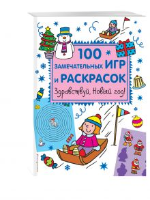 - Здравствуй, Новый год! 100 замечательных игр и раскрасок обложка книги