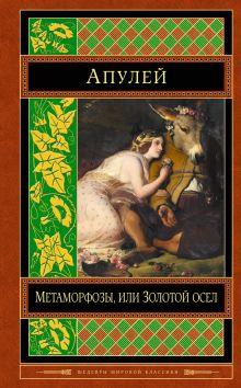 Обложка Метаморфозы, или Золотой осел Апулей