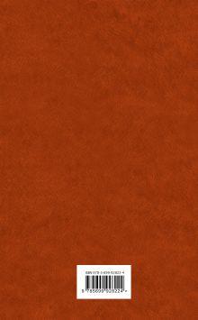 Обложка сзади Метаморфозы, или Золотой осел Апулей
