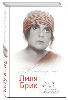 Дядичев В.Н. - Лиля Брик. Любимая женщина Владимира Маяковского обложка книги