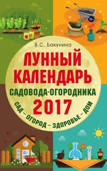 Лунный календарь садовода-огородника 2017. Сад, огород, здоровье, дом