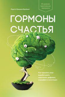 Бройнинг Л. - Гормоны счастья обложка книги