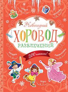 - Новогодний хоровод развлечений (+200 наклеек) обложка книги
