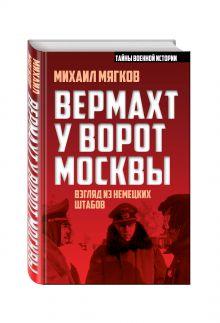 Мягков М.Ю. - Вермахт у ворот Москвы обложка книги