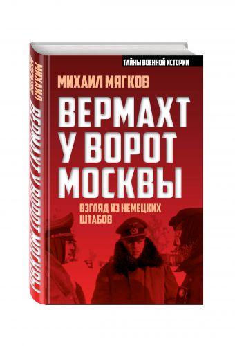 Вермахт у ворот Москвы Мягков М.Ю.