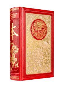 Большая книга Восточной мудрости. Книга в коллекционном кожаном инкрустированном переплете и орнаментальным обрезом, в футляре