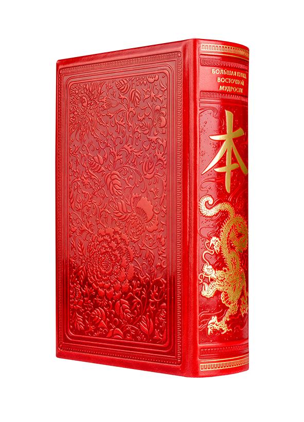 Комплект. Большая книга Восточной мудрости (книга+футляр)