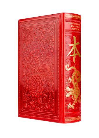 Комплект. Большая книга Восточной мудрости (книга+футляр) Нелюбов Е.А.