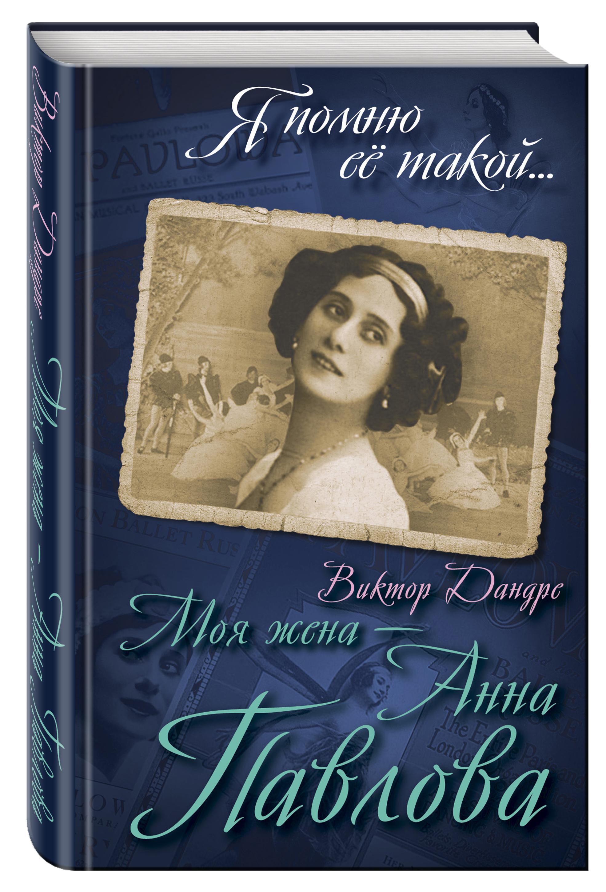 Моя жена – Анна Павлова