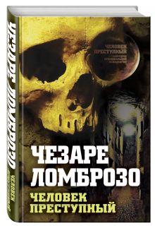 Ломброзо Ч. - Человек преступный обложка книги