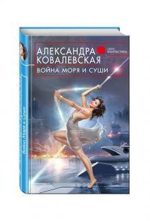Ковалевская А.В. - Война Моря и Суши обложка книги