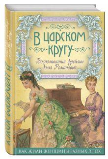 - В царском кругу. Воспоминания фрейлин дома Романовых обложка книги