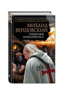 Вершовский М.Г. - Симфония апокалипсиса обложка книги
