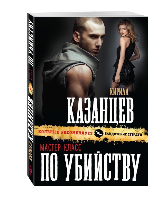 Мастер-класс по убийству Казанцев К.
