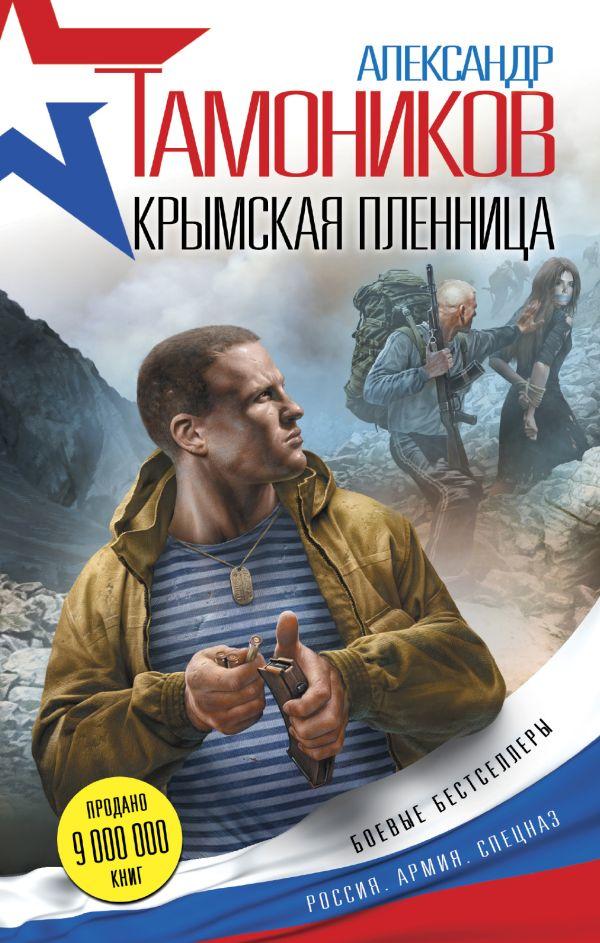 Крымская пленница Автор : Александр Тамоников