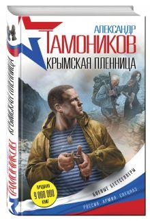 Тамоников А.А. - Крымская пленница обложка книги
