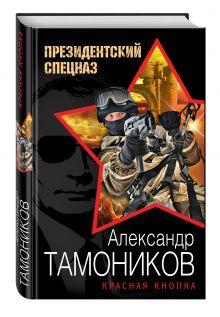 Тамоников А.А. - Красная кнопка обложка книги