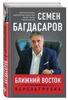 Багдасаров С.А. - Ближний Восток. Перезагрузка обложка книги