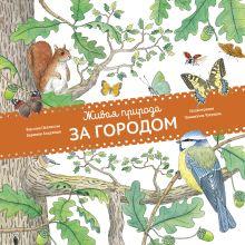 Пеллиссье К.; Аладжиди В.; Чукриэль Э. - Живая природа. За городом обложка книги