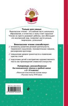 Обложка сзади Каштанка. Рассказы Антон Чехов