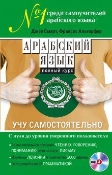 Обложка Арабский язык. Полный курс. Учу самостоятельно (+MP3) Джек Смарт, Франсис Альторфер