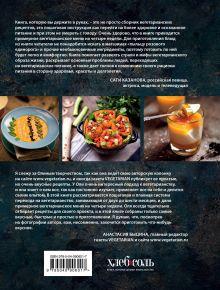 Обложка сзади Как стать вегетарианцем и не умереть с голоду? Ольга Землякова