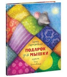 Зартайская И.В. - Подарок для мышки. Сказка обложка книги