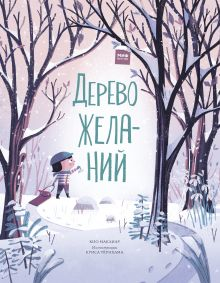 Маклиар К.; Тернхам К. - Дерево желаний обложка книги