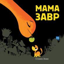 Ломп С. - Мамазавр обложка книги