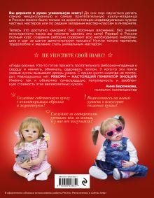 Обложка сзади Невероятные куклы-дети. Впервые: полный курс по созданию РЕБОРНА