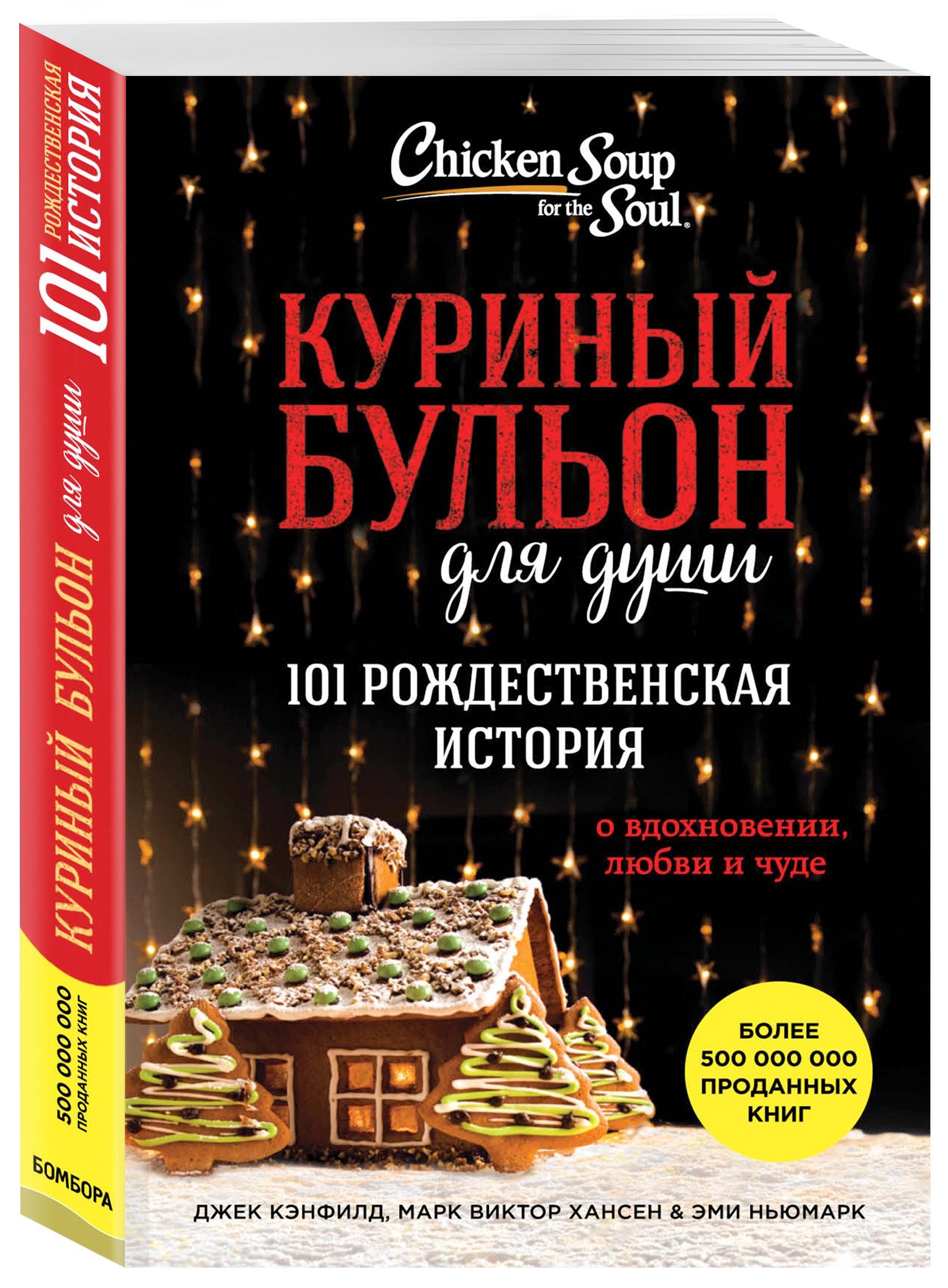 Куриный бульон для души: 101 рождественская история
