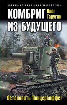 Обложка Комбриг из будущего. Остановить Панцерваффе! Олег Таругин