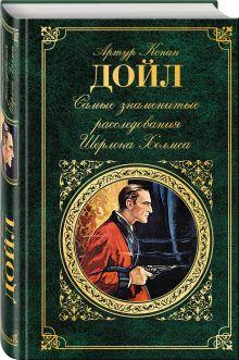 Конан Дойл А. - Самые знаменитые расследования Шерлока Холмса обложка книги
