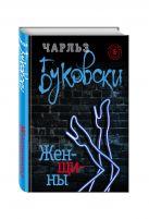 Буковски Ч. - Женщины' обложка книги